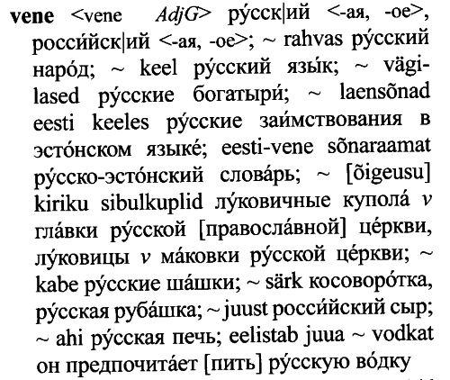 Eesti-vene sõnaraamat