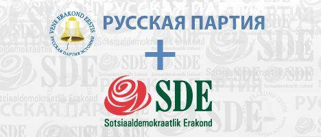 Русская партия Эстонии не исключает слияния с СДПЭ