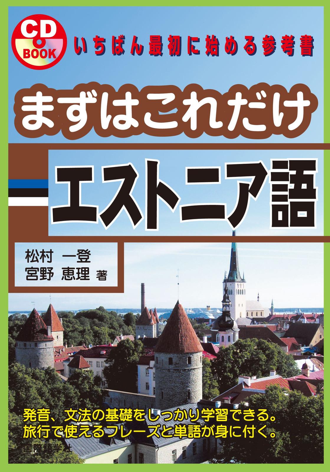 Jaapani/eesti vestmik